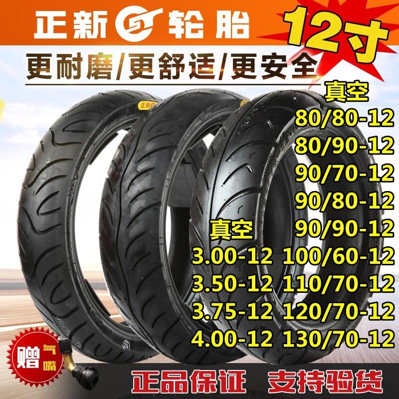 Motorcycle 12inch Tubeless Tyre Vacuum Trie 80/90/100/110/120/130/60/70/80/90-12 For Honda Yamaha Kawasaki Suzuki Ktm Aprilia комплект одежды для мальчиков no brand 2015 t 80 90 100 110 120