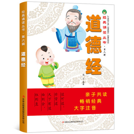 Laws Divine And Human/ Tao Te Ching By Lao Tzu Classic Chinese Book With Pin Yin Chinese Classical Philosophy Textbook