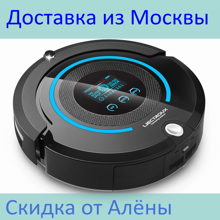 (Ship from Russia) LIECTROUX A338 Multifunction Robot Vacuum Cleaner with mop,Schedule,dry,Virtual Blocker,Self Charge,UV,remote liectroux robot floor cleaner multifunction sweep vacuum mop sterilize touch screen schedule side brush autorecharge virtual