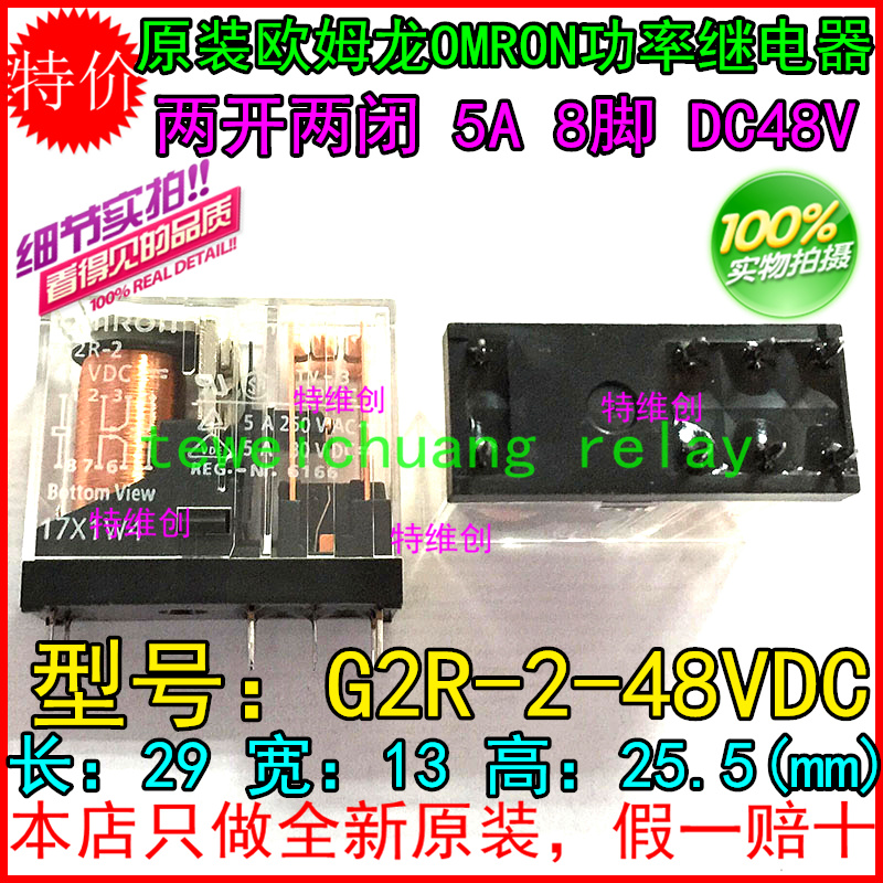 Free shipping new original relay 10pcs lot G2R 2 DC48V G2R 2 48VDC G2R 2 48V
