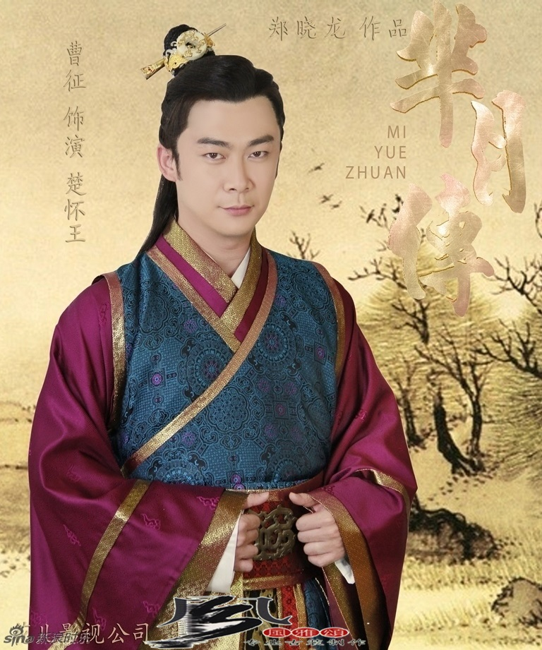 Leud Chu Huai Ancient Chinese Male Costume Childe Costume 2015  New TV Play Legend of Mi Yue Empress Xuan