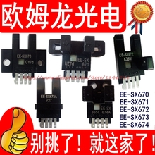 цена на Free shipping     OMRON U slot L type induction switch photoelectric sensor EE-SX670/SX671/SX672A/673/674