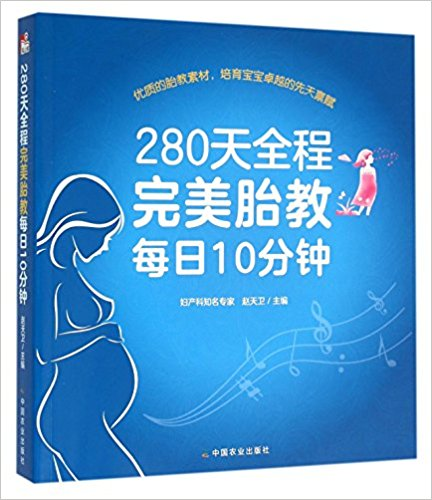 Spending Ten Minutes a Day and You Could Get a 280-Day Perfect and Complete Antenatal Training Spending Ten Minutes a Day and You Could Get a 280-Day Perfect and Complete Antenatal Training