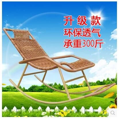 Adult rocking chair pe rattan chair chaise longue lazy for Relax chaise longue