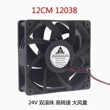 24V 120 мм в форме ручки с двумя шарами прочный под давлением большой объем воздуха 12038 120x120x38 Вентилятор охлаждения
