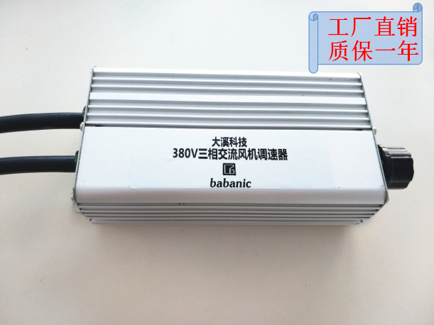 Three phase Motor Fan Fan Speed Regulator 380V Controller Inverter Poleless Speed Regulator Switch Axis Negative