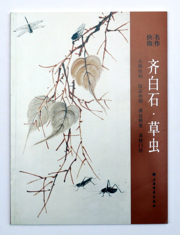 Chinese book Qi Baishi album of insects painting master brush ink art chinese painting book learn to paint insects new art birds flowers