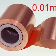 0,01 мм толщина 100 мм ширина лента из чистой меди длина 1 метр Чистый медный лист медная фольга