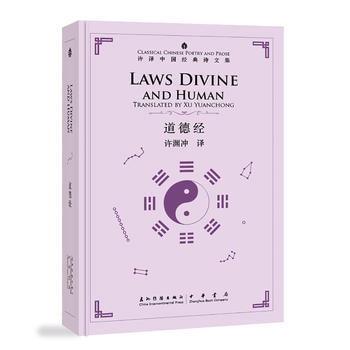 Bilingual Laws Divine And Human Dao De Jing In Chinese And English By Xu Xuan Chong