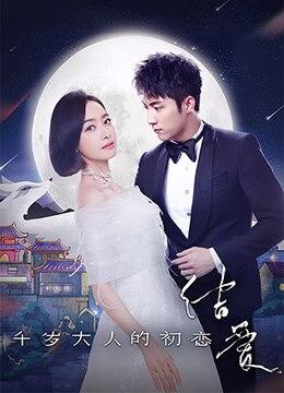 《结爱·千岁大人的初恋》2018年中国大陆爱情,奇幻电视剧在线观看