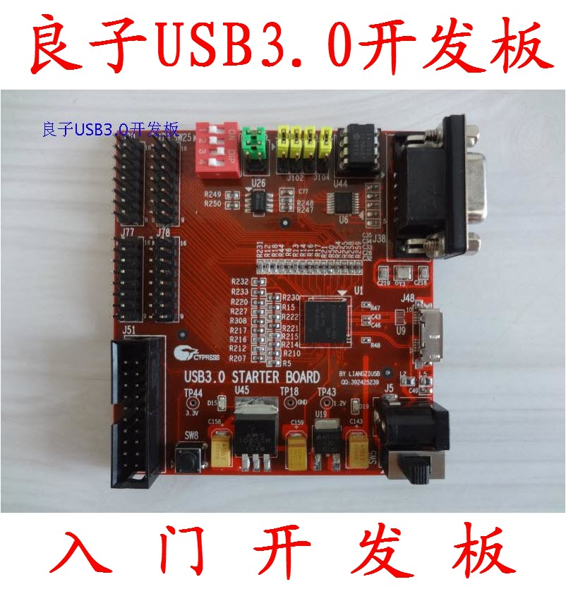 USB3.0 development board (starter) high-speed image data acquisition to expand all interfaces