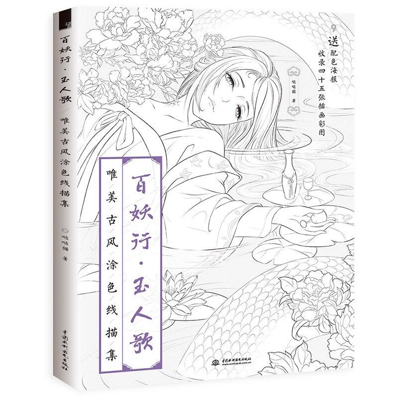 Новое поступление китайский книжка-раскраска линия эскиз Учебник рисования бай яо син Yuren песни для взрослых анти-стресс книжки-раскраски