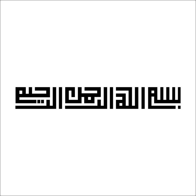 % classical Islamic wall sticker home decor Muslim pattern mural art /hot sale Muslim living room bedroom Art poster wallpaper