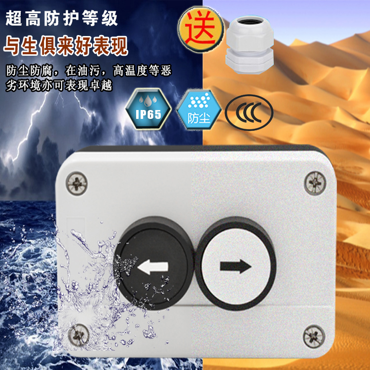 electric Push Button Switch for Gate Opener(waterproof) new one button control box switch abs weatherproof push button switch mayitr automatic gate opener switches
