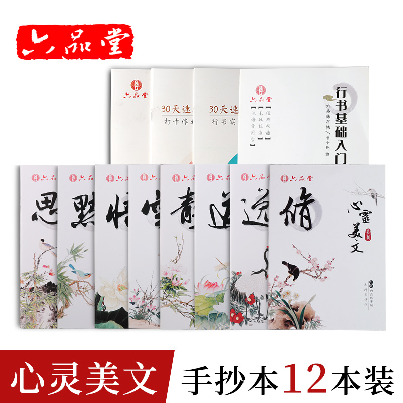 12pcs/set Essay Poetry Regular Script Pen Chinese Calligraphy Copybook For Adult Exercises Calligraphy Practice Book Libros
