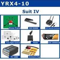 YRX410 10L 4 оси Дрон для сельского хозяйства 1200 мм зонтик складной из чистого углеродного волокна рамка комплект в комплекте 10 кг спрей карданны