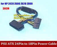 Новые ATX 24pin к 18pin Адаптеры питания кабель, шнур для HP z420 Z600 z620 Z800 workstatio 18awg отправлены по DHL Бесплатная доставка