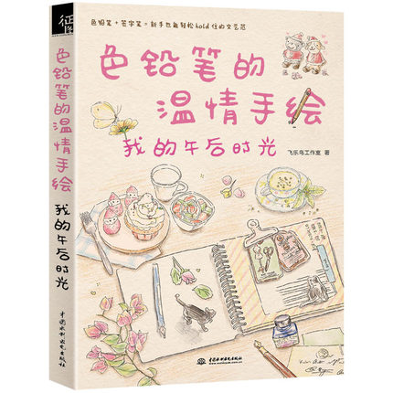 Chinese Line drawing book Color pencil warmth hand-painted book- My afternoon time .Learning paintings for dairy notebooks my abc sticker activity book
