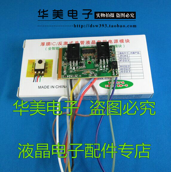 [Maintenance] LCD universal LCD power module spike 42-47 inch 200W main power supply