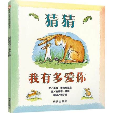guess how much i love you / baby and kids early education book chinese edtion 126 page sanmao joins the army baby and kids early education story book with pin yin and pictures