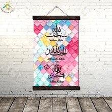 дешево!  Исламский Красочный Искусство Каллиграфии Tasbih Современные Плакаты Печать Холст Настенная