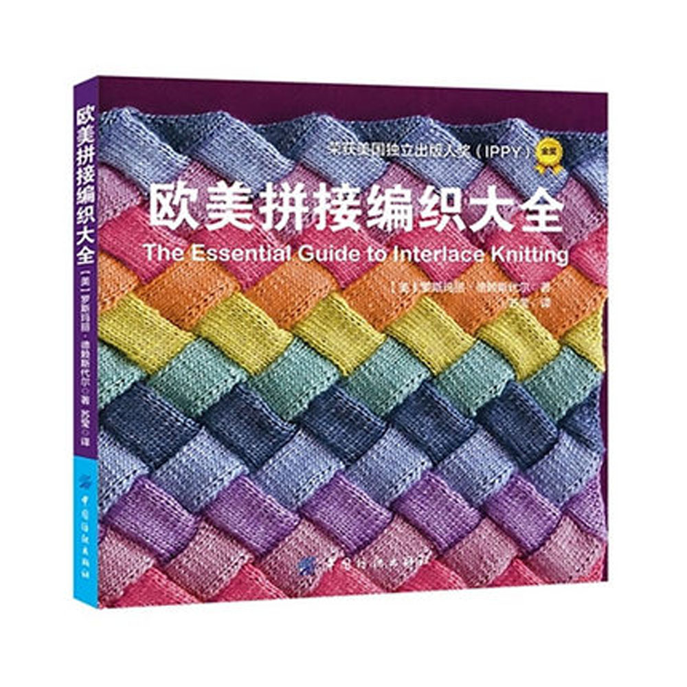 Europe and the United States fine needle knitting book for Woven basic booksEurope and the United States fine needle knitting book for Woven basic books