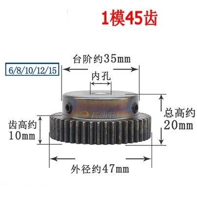 1pc 1M45T 1 Mod 45 Teeth Spur gear metal motor boss gear