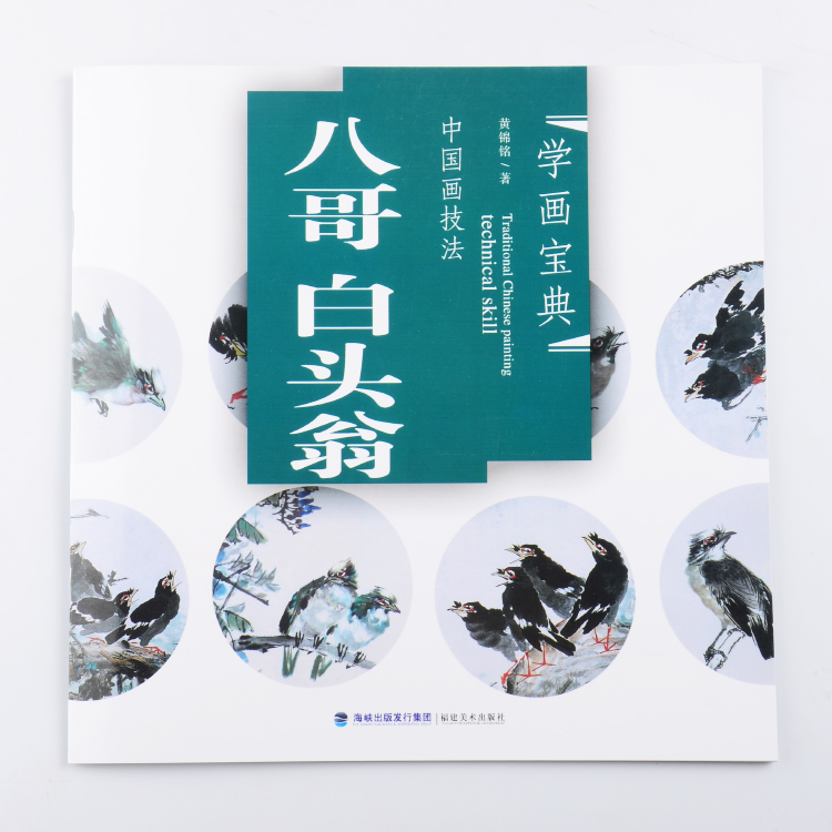 Freehand Painting Techniques Of Chinese Painting Book : Starling Baitouweng (Language : Chinese )