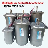15W 500W miniature permanent magnet DC motor optical axis motor shaft type DC12V 24V 110V 180V 220V 1800RPM 2800RPM 3600RPM