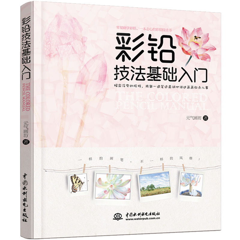 2019 Color Lead Technology Basic Entry Animal Painting, Landscape Painting, Flower Painting Zero Basic Technology Coloring Book