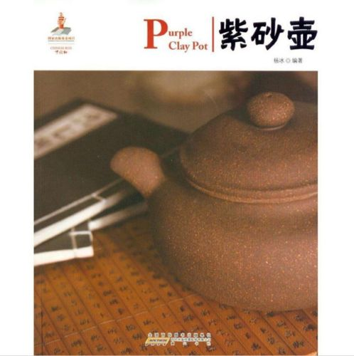 1pc Purple Clay Pot history book English-Chinese Learn China traditional Culture настенные часы hermle 70091 030341
