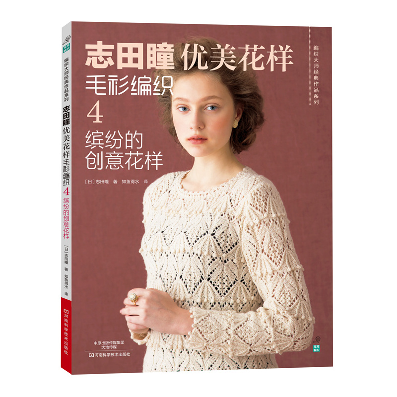 Couture Knit Book By Japenese Shida Hitomi Beautiful Pattern Sweater Weaving 4th-colorful Creative Patterns Chinese Version
