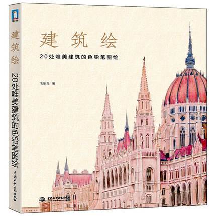 168 Page Chinese Color Pen Pencil Architectural Art Drawing Painting Book For Adult