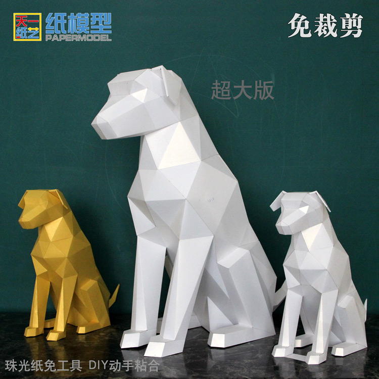 Dog Animal Sculpture Creative Decorative Ornament Paper DIY Puzzle Handmade Zodiac Dog Gift Paper Model