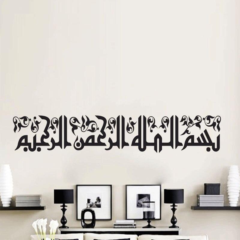 2bebcf375c3e Dy302 alta calidad caligrafía islámica pared pegatina salón Decoración para  el hogar pared del arte del vinilo adhesivo