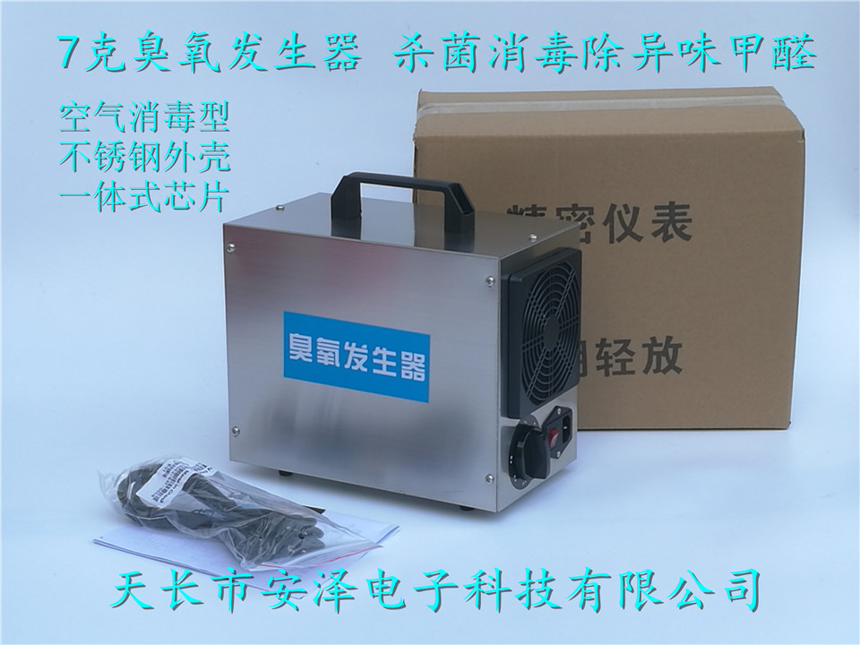 7G/H ozone generator air disinfection machine ozone h 03