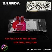 Блок видеокарт barrow с полным покрытием для galaxy gtx1080/1070/1060