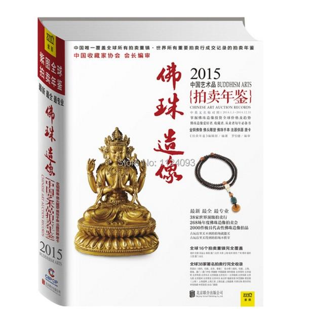 2015 China subasta de arte almanaque registro: Cuentas estatuas arte ...