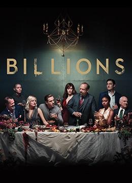 《亿万 第三季》2018年美国剧情,犯罪,悬疑电视剧在线观看