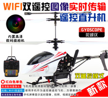 352W real-time transmission of images aerial remote control airplane remote control aircraft shatterproof large apple Andrews