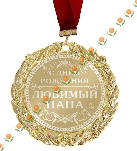 Exquisite Packaging Praise Your DadRussia Laser Eternal Golden MEDALS Badge Birthday Gift