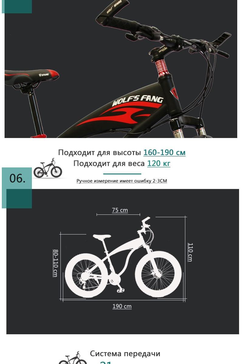 HTB1PvSFasvrK1Rjy0Feq6ATmVXa6 wolf's fang bicycle Mountain bike Fat Bike 21 speed road bikes Man Aluminum Alloy Front and Rear Mechanical Disc Brake
