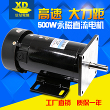 DC220V 500W 1800rpm Permanent Magnet DC Motor Speed Motor All Copper High Power High Torque