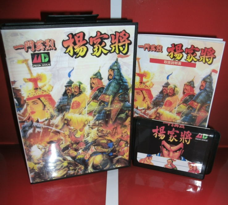 Juegos de Sega tarjeta de Yang Warrior Family con Caja y Manual para Sega MegaDr