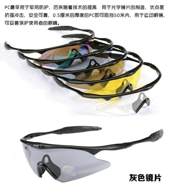 Outdoor sports riding wind and sand glasses military fans anti - impact goggles protective goggles special forces driver mirror