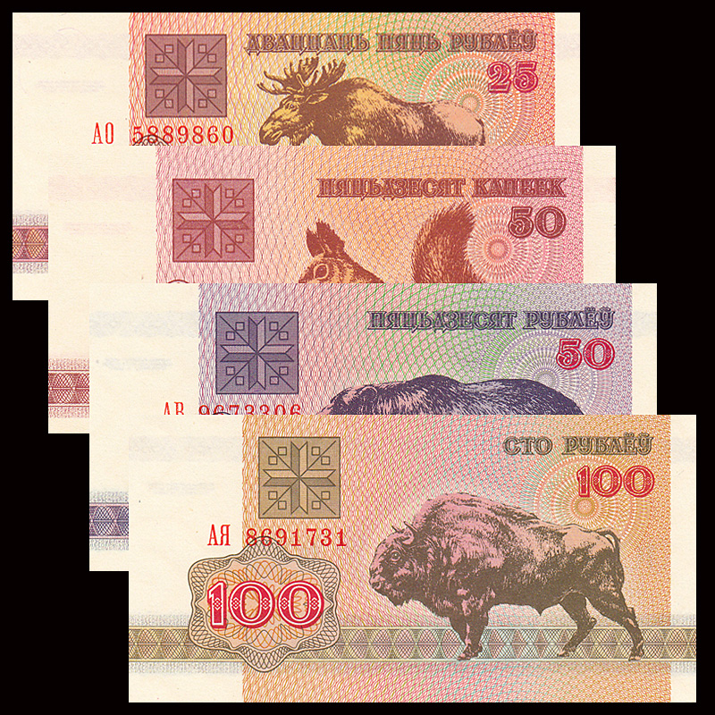 Belarus Set 4 PCS Banknotes, 25+50+50+100 Rubles, UNC, Collection Gift For Child, Animal, GENUINE Original Real Paper Notes