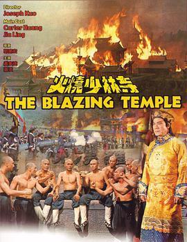 火烧少林寺