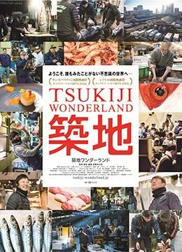 《筑地仙境》2016年日本纪录片电影在线观看