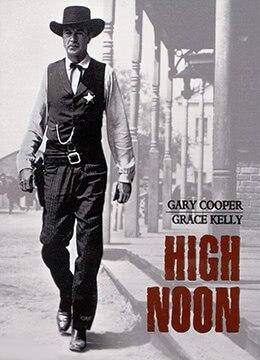 《正午》1952年美国剧情,西部电影在线观看