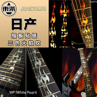 Inlay Stickers P23 Decal Fretboard Fret Marker for Acoustic Guitar Flames with 3 Colors for Choosing